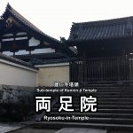 Highlights and how to get to the Ryosoku-in Temple.