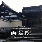 京都のお寺:両足院(りょうそくいん)の見どころと行き方