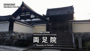 ryosokuin-01-txt