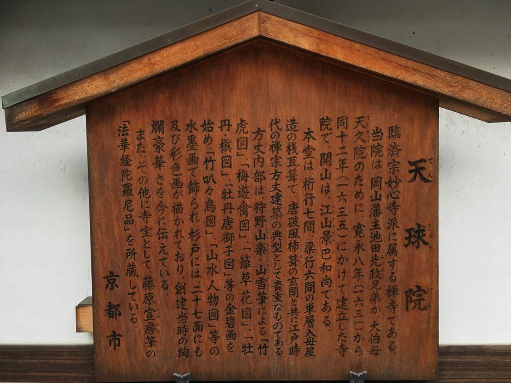 tenkyuin-04