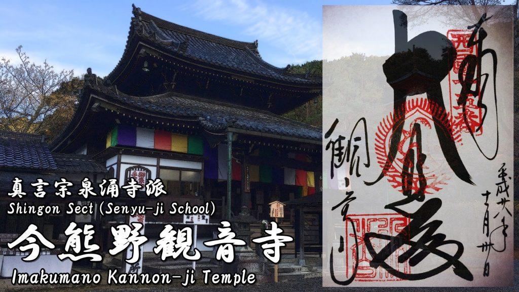 泉涌寺塔頭-今熊野観音寺の御朱印