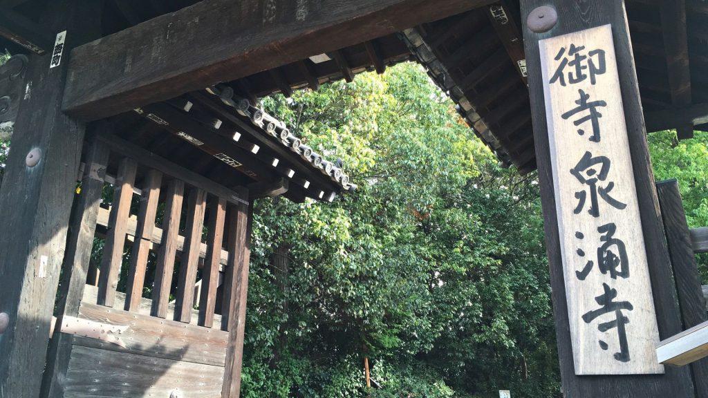 泉涌寺-総門の看板