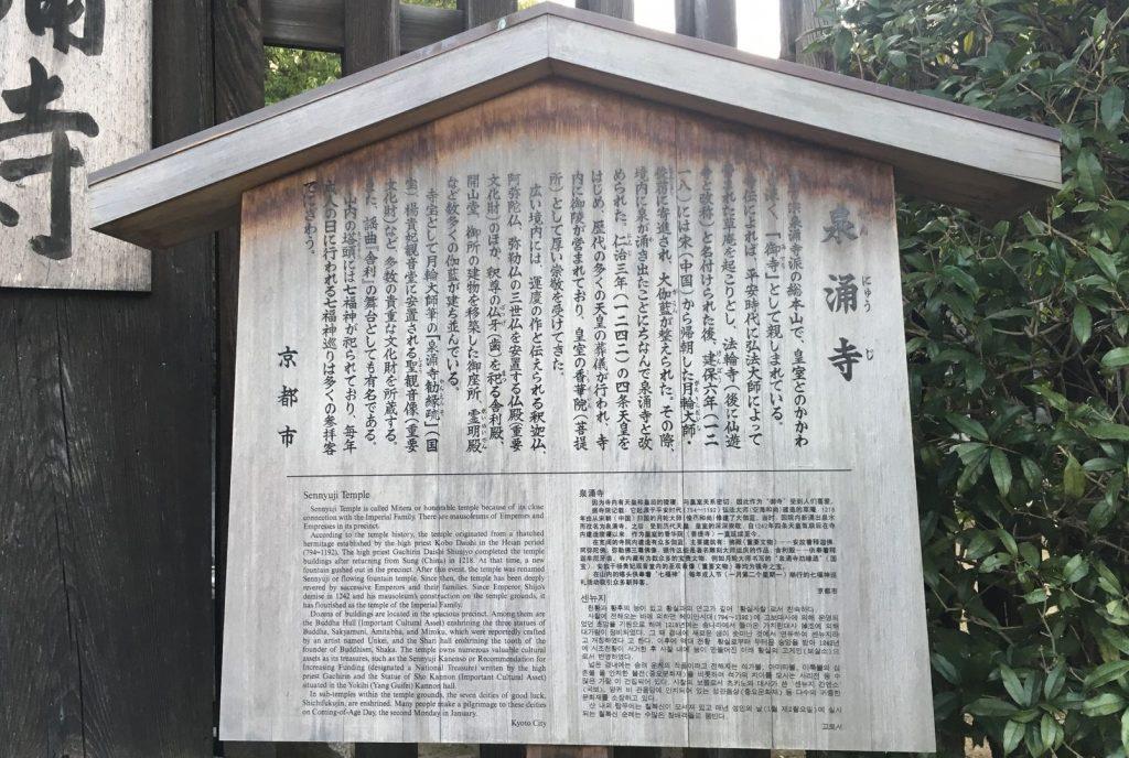 泉涌寺の歴史を刻むこま札