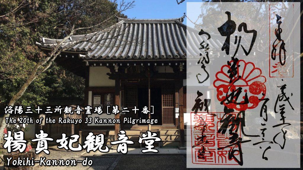 泉涌寺-楊貴妃観音堂の御朱印01