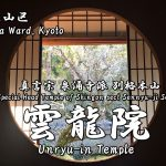 Highlights and how to get to the Unryu-in Temple.