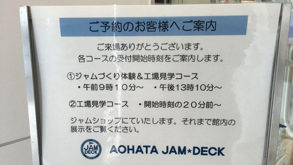 アヲハタジャムデッキ-注意事項