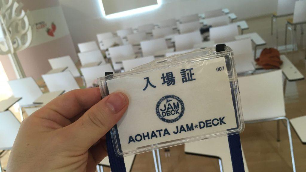 アヲハタジャムデッキ-入館証