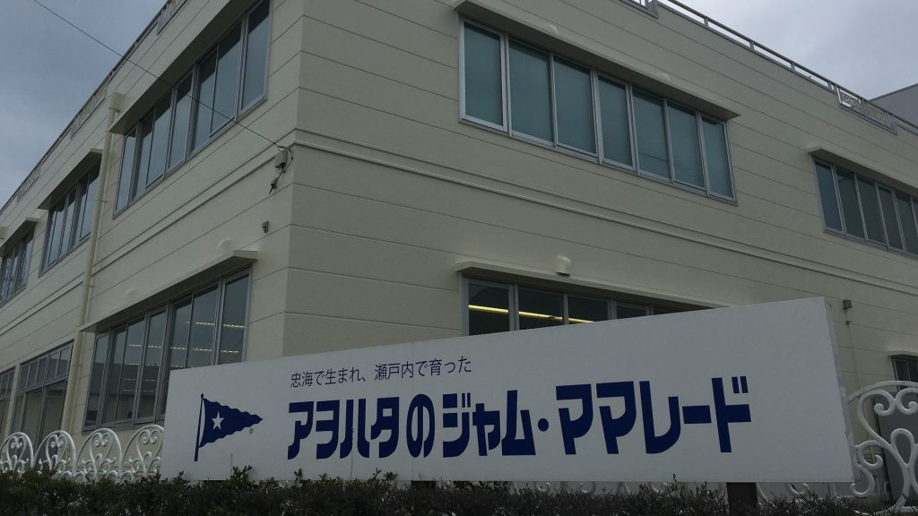 アヲハタジャムデッキ-工場見学