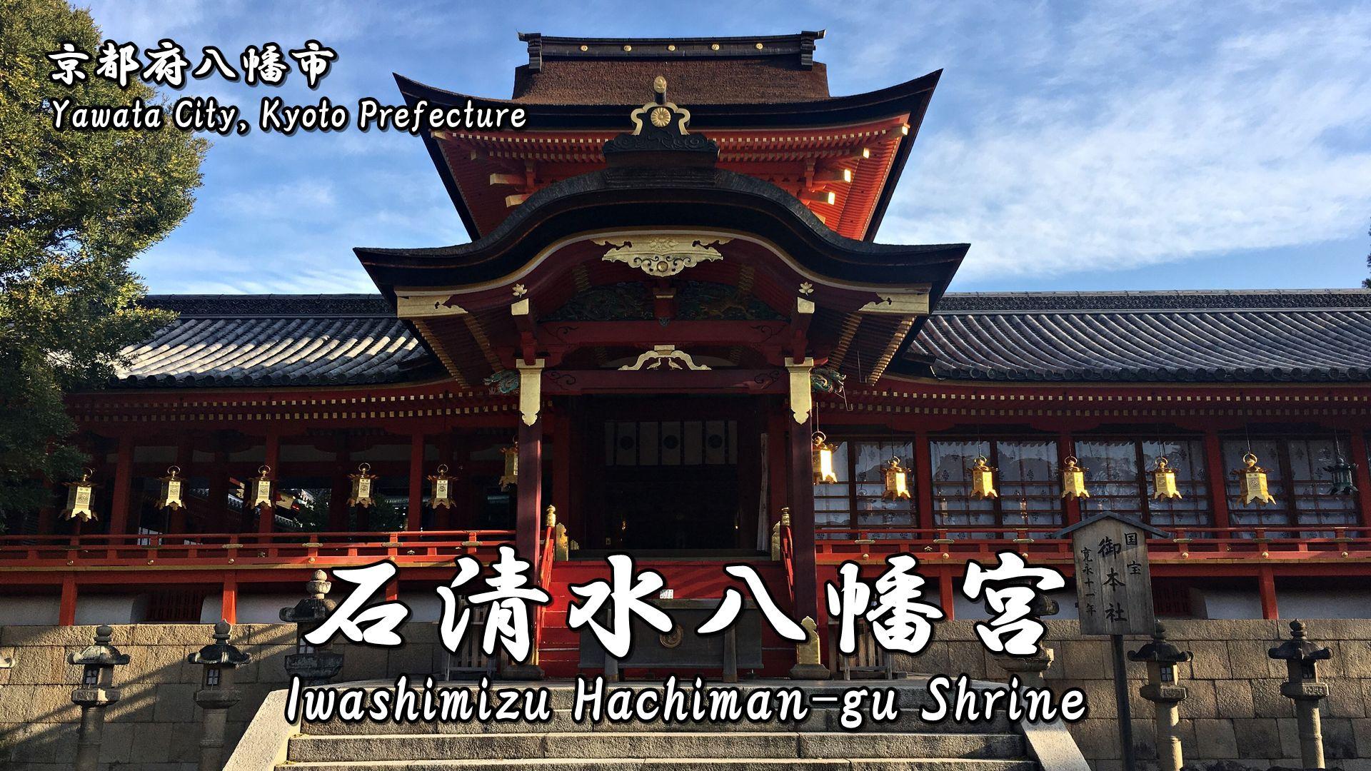 石清水八幡宮-タイトル