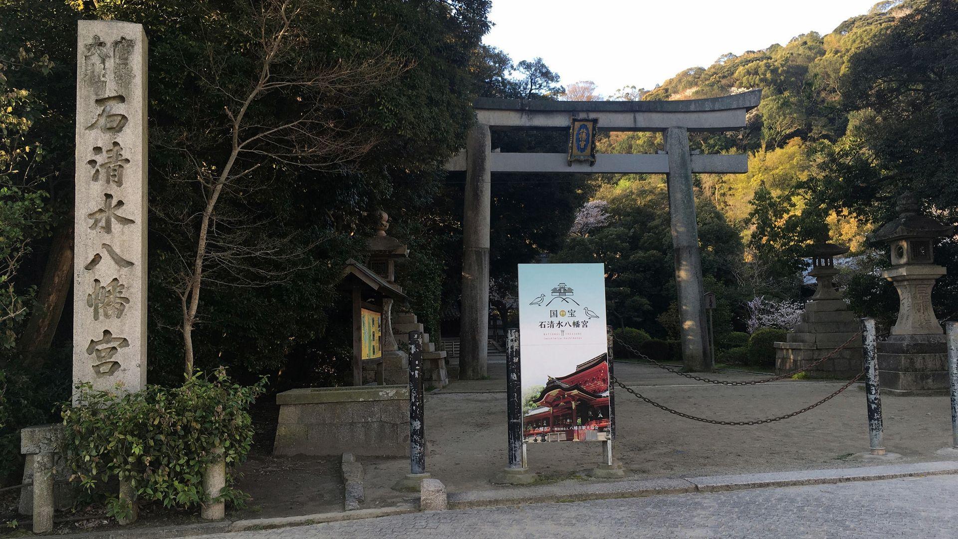 石清水八幡宮-入り口