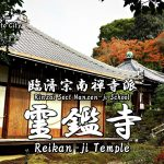Highlights and how to get to the Reikan-ji Temple.