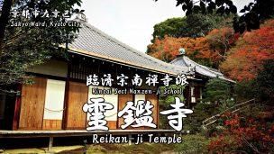 霊鑑寺-表紙
