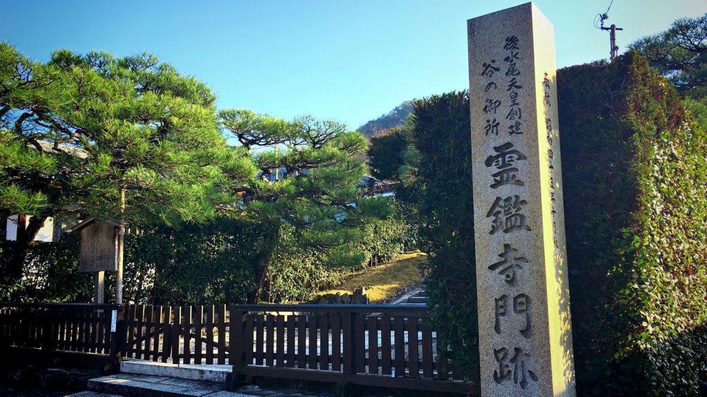 霊鑑寺-入り口の石碑