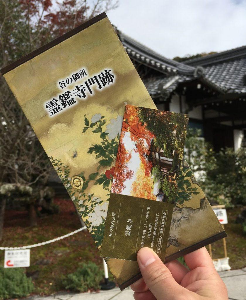 霊鑑寺-パンフレット