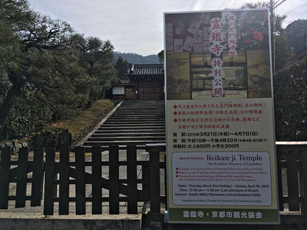 霊鑑寺-特別拝観