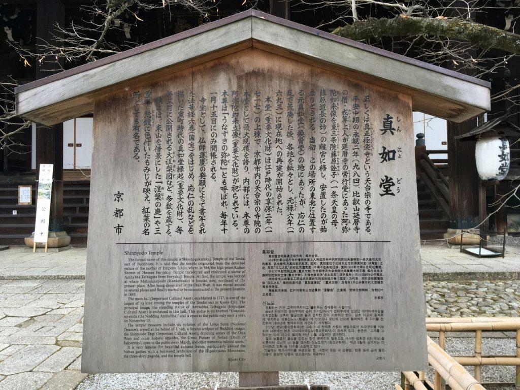 真正極楽寺/真如堂-こま札