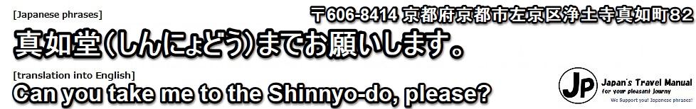 shinnyodo-htg-01