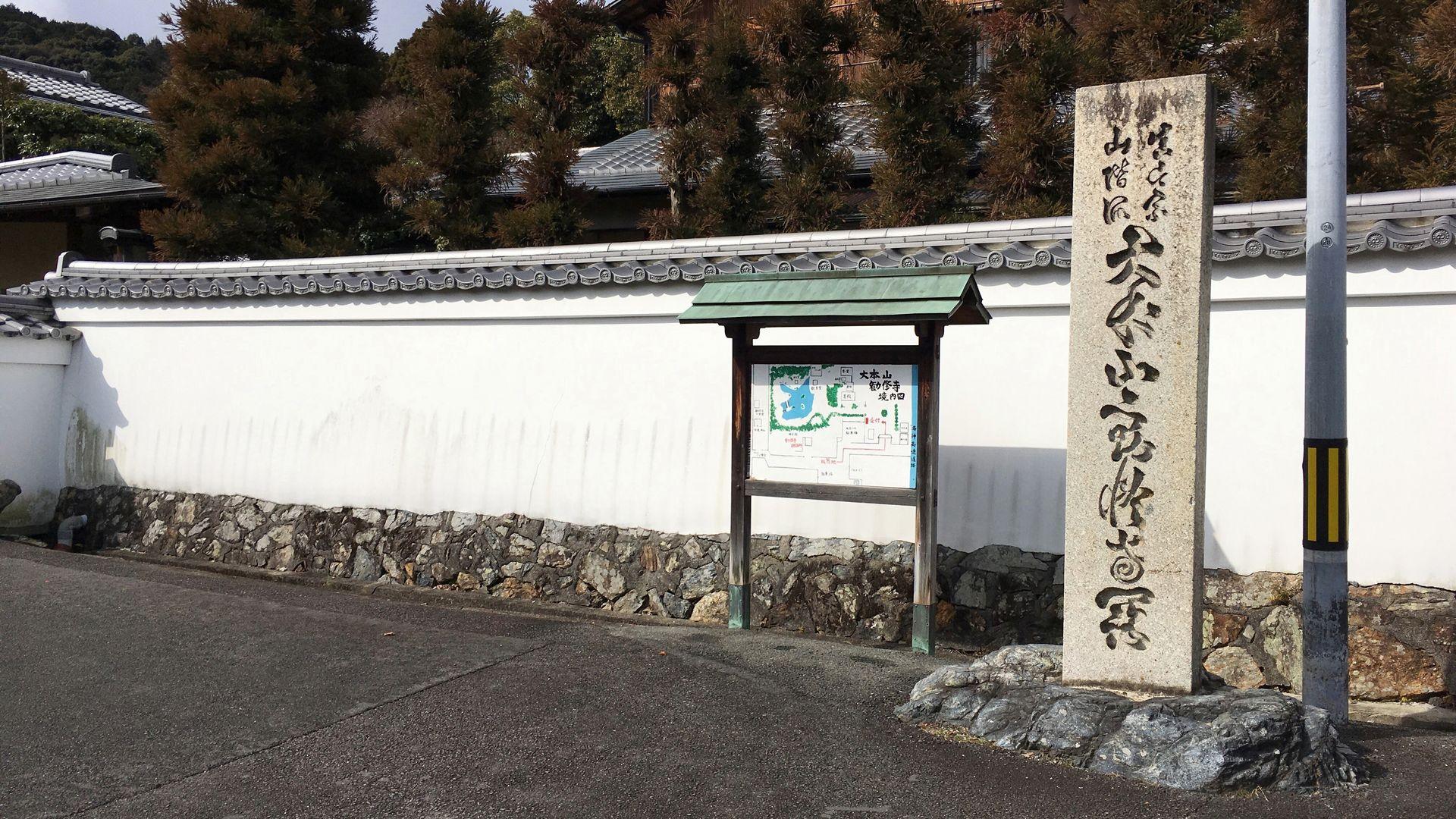 勧修寺の石碑