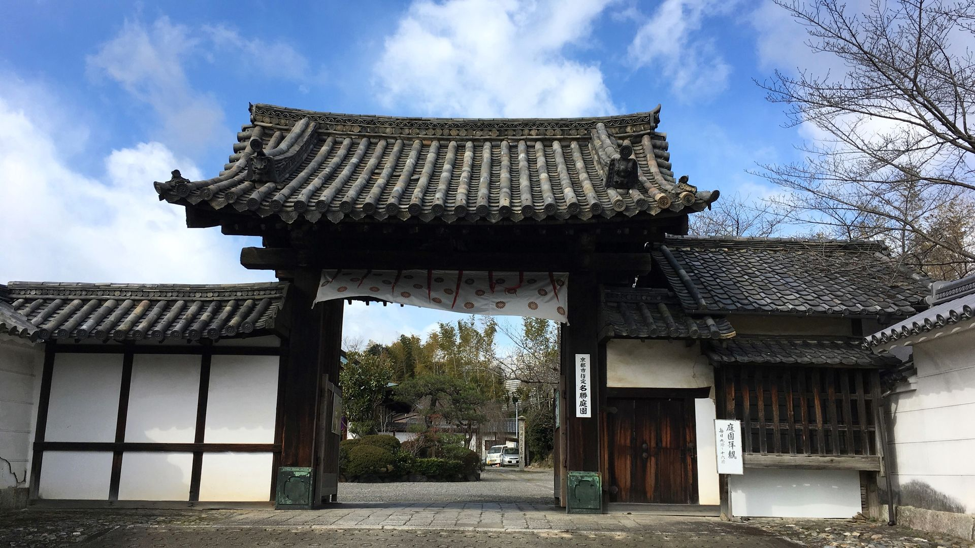 勧修寺の山門