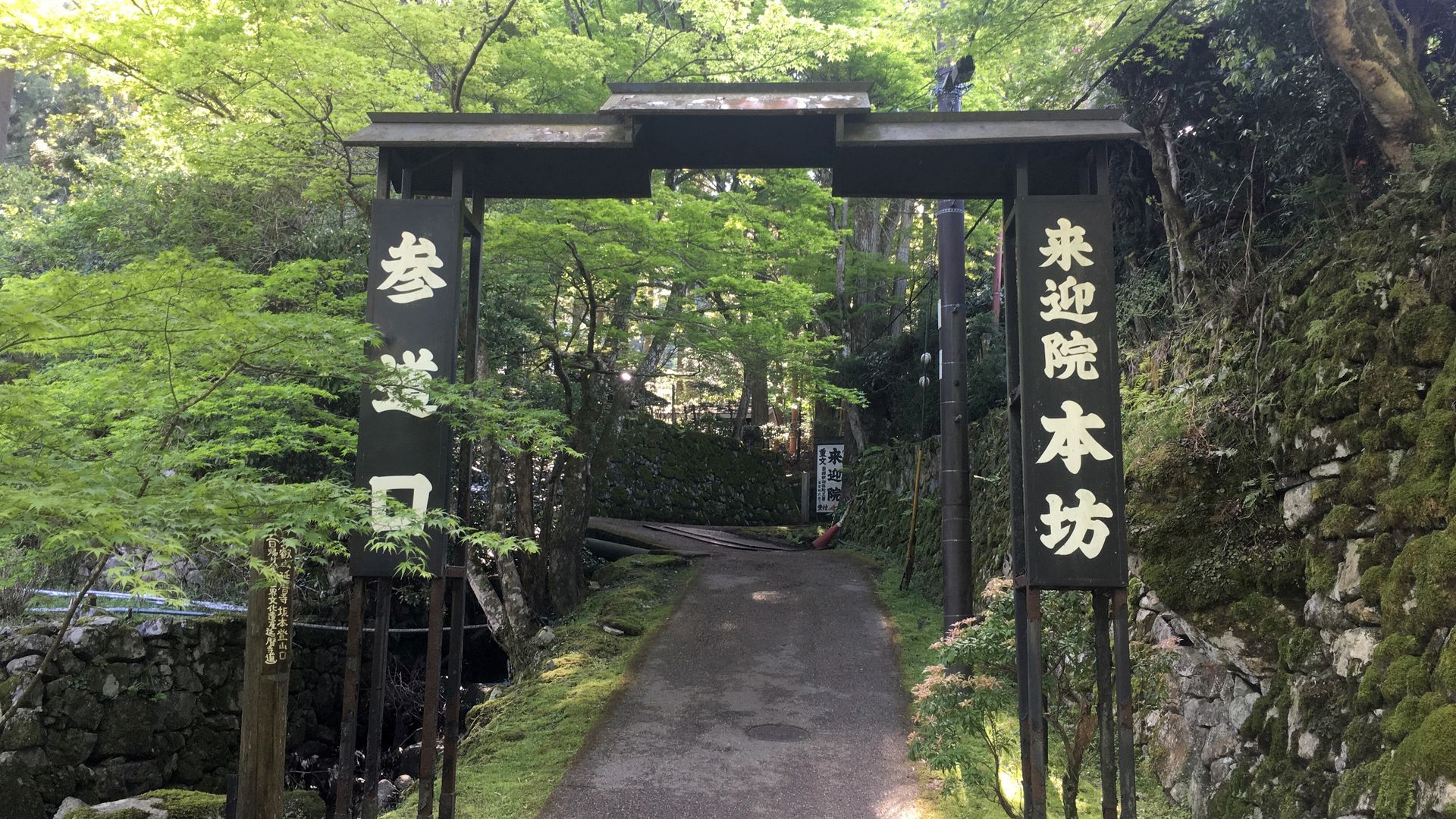 来迎院-参道口の門