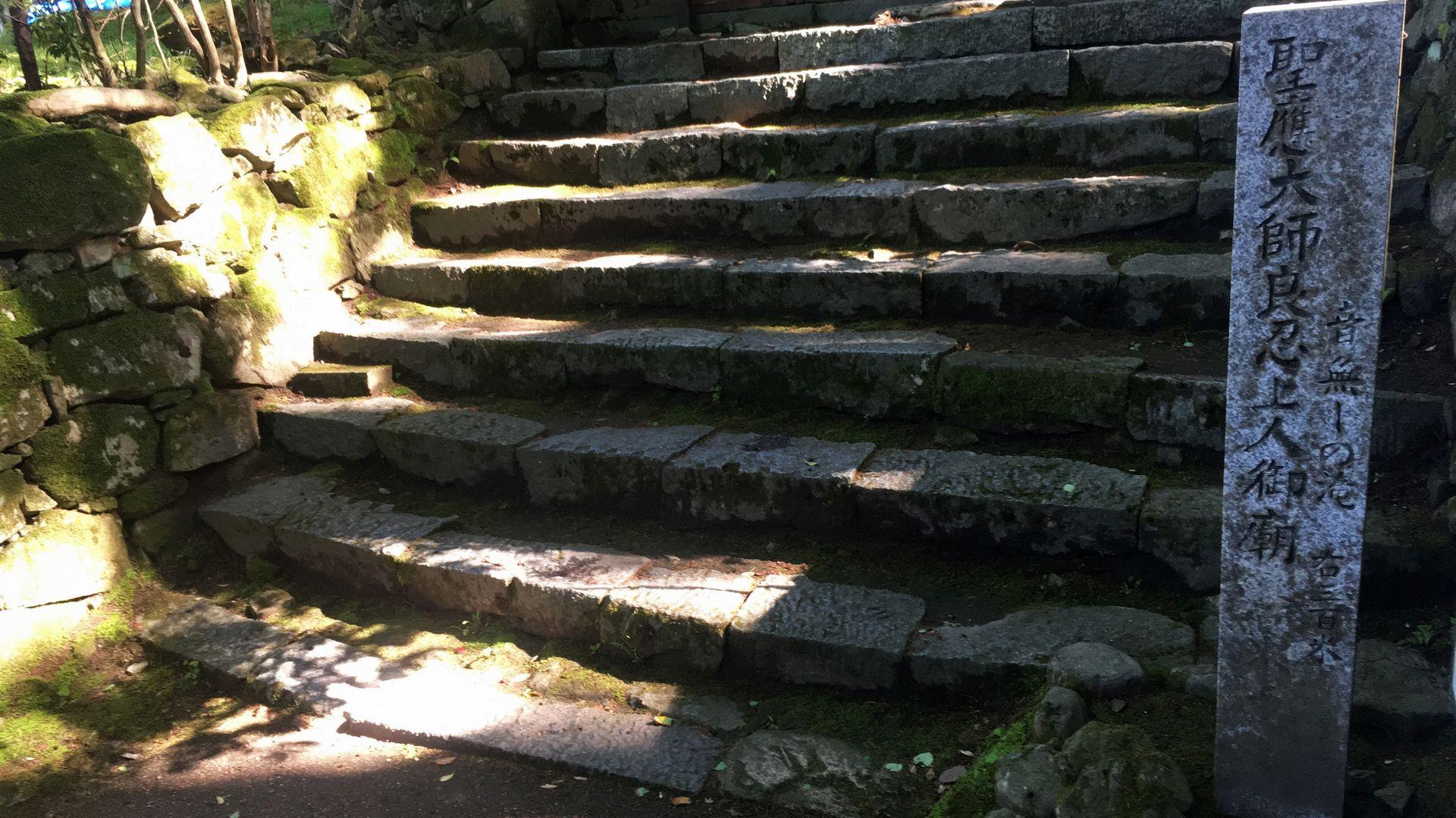 来迎院-聖応大師良忍御廟の石碑