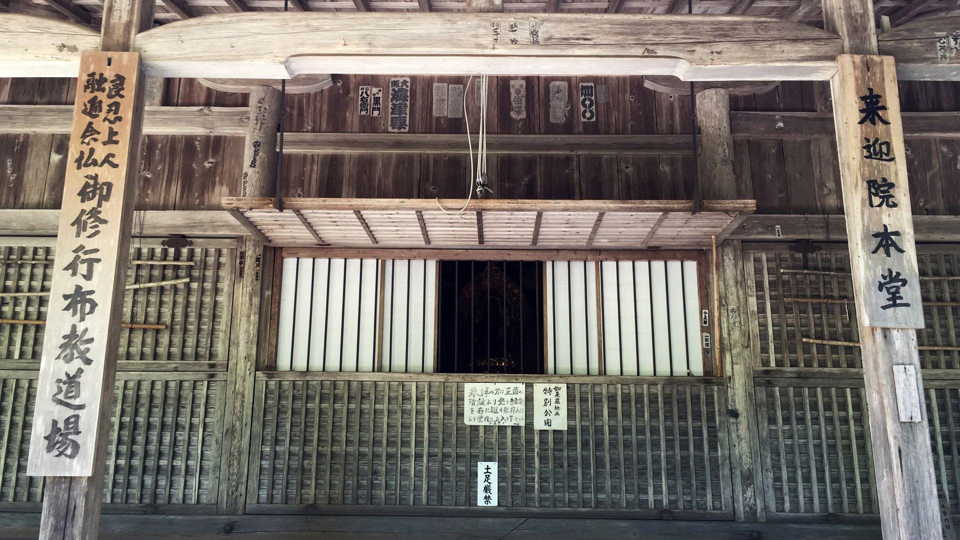 来迎院-本堂の木札