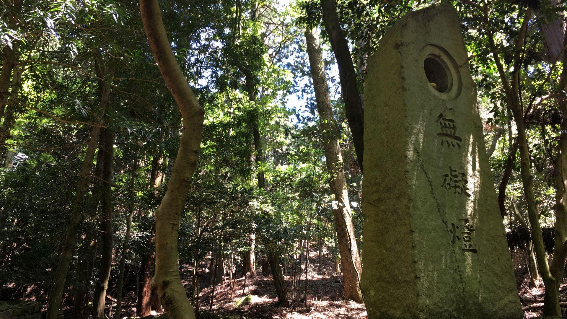 来迎院-無礙燈の石碑