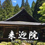 京都のお寺:来迎院(らいごういん)の見どころと行き方