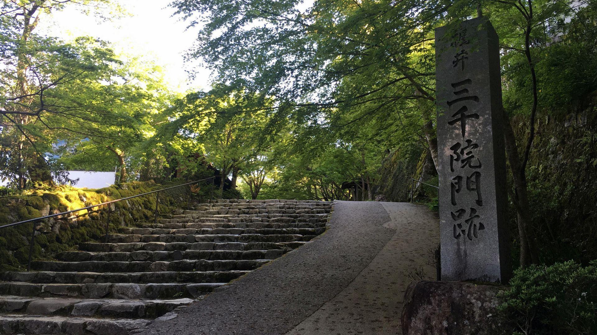 三千院-参道の石碑