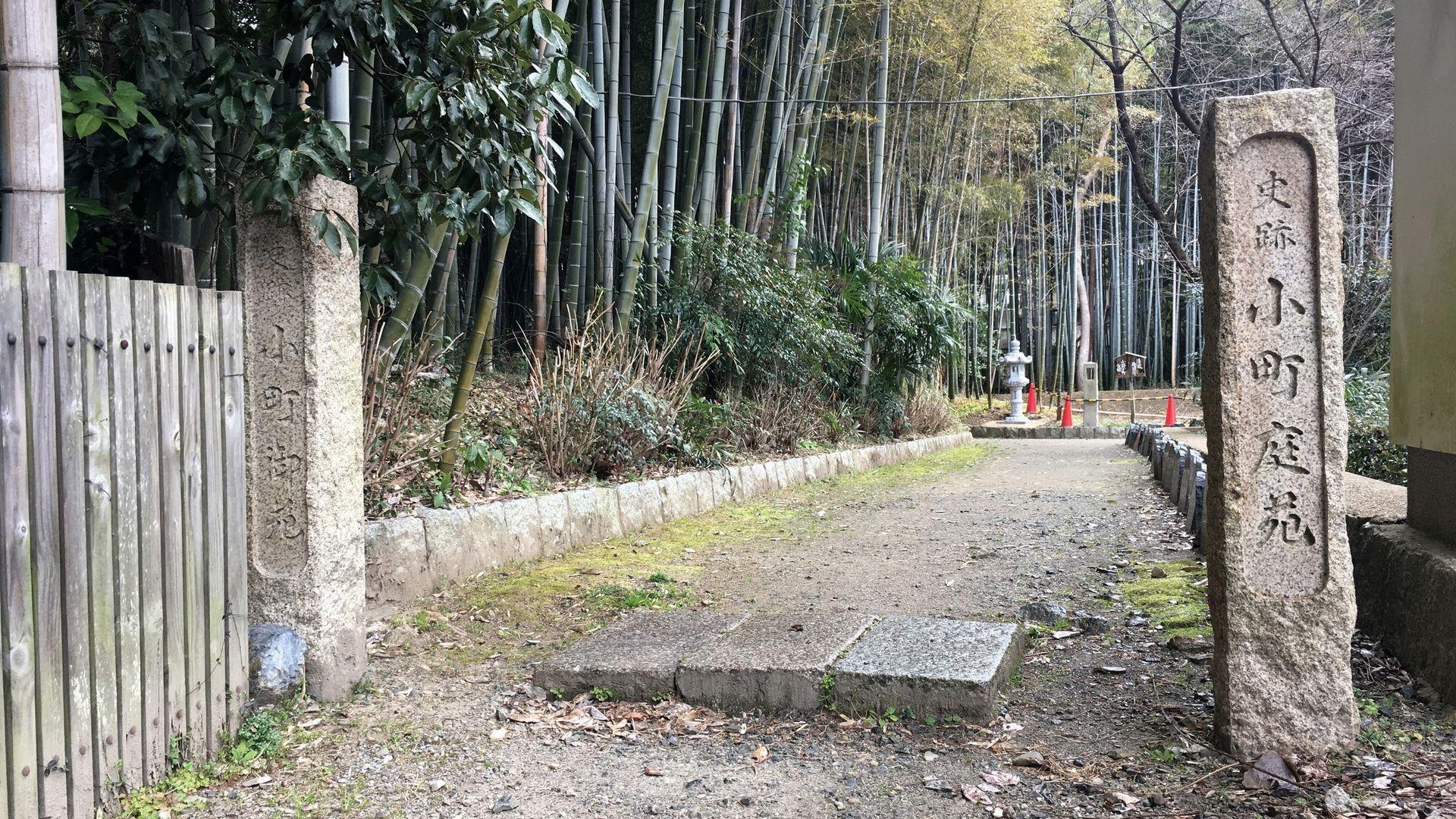 随心院の小野小町庭園