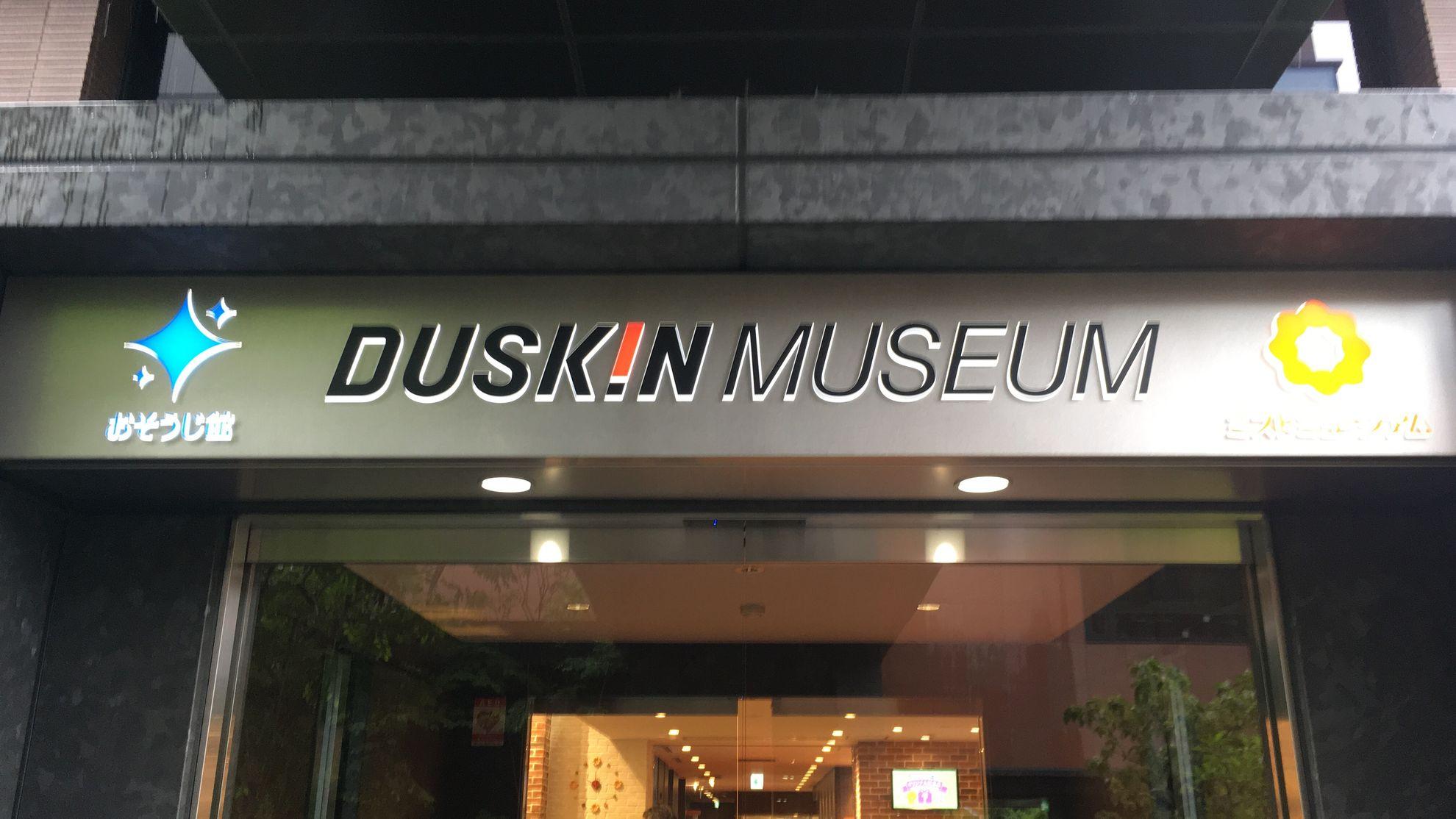 ダスキンミュージアムの外観