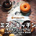 大阪の体験施設:大人気のミスドキッチンに行ってみた!