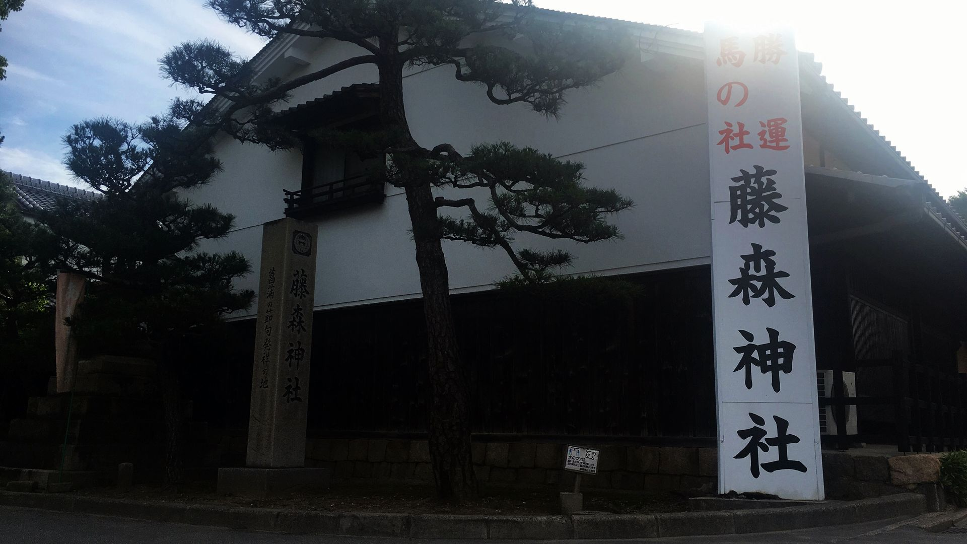 藤森神社-入り口の看板