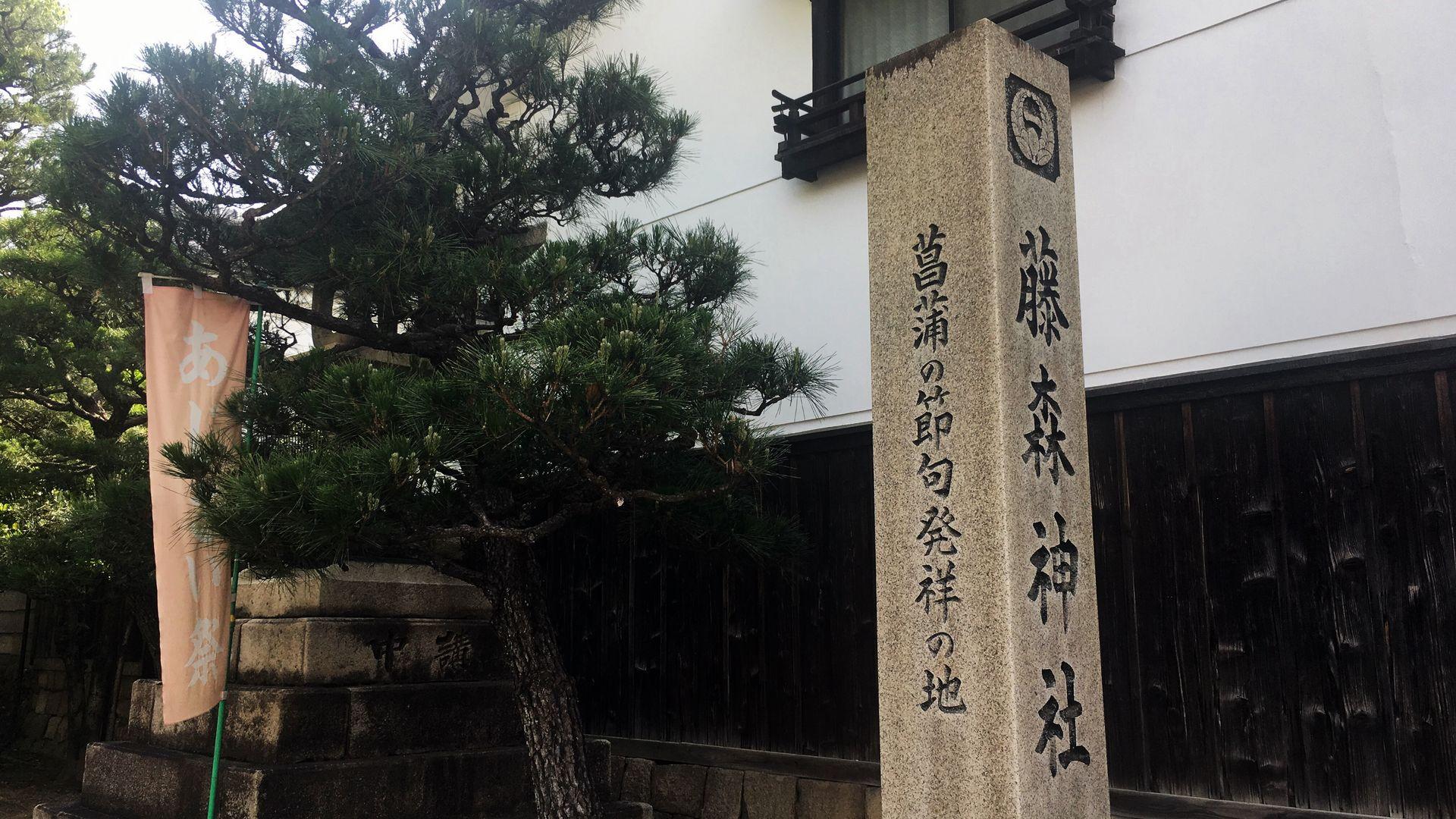 藤森神社-菖蒲の節句発祥の地を表す石碑