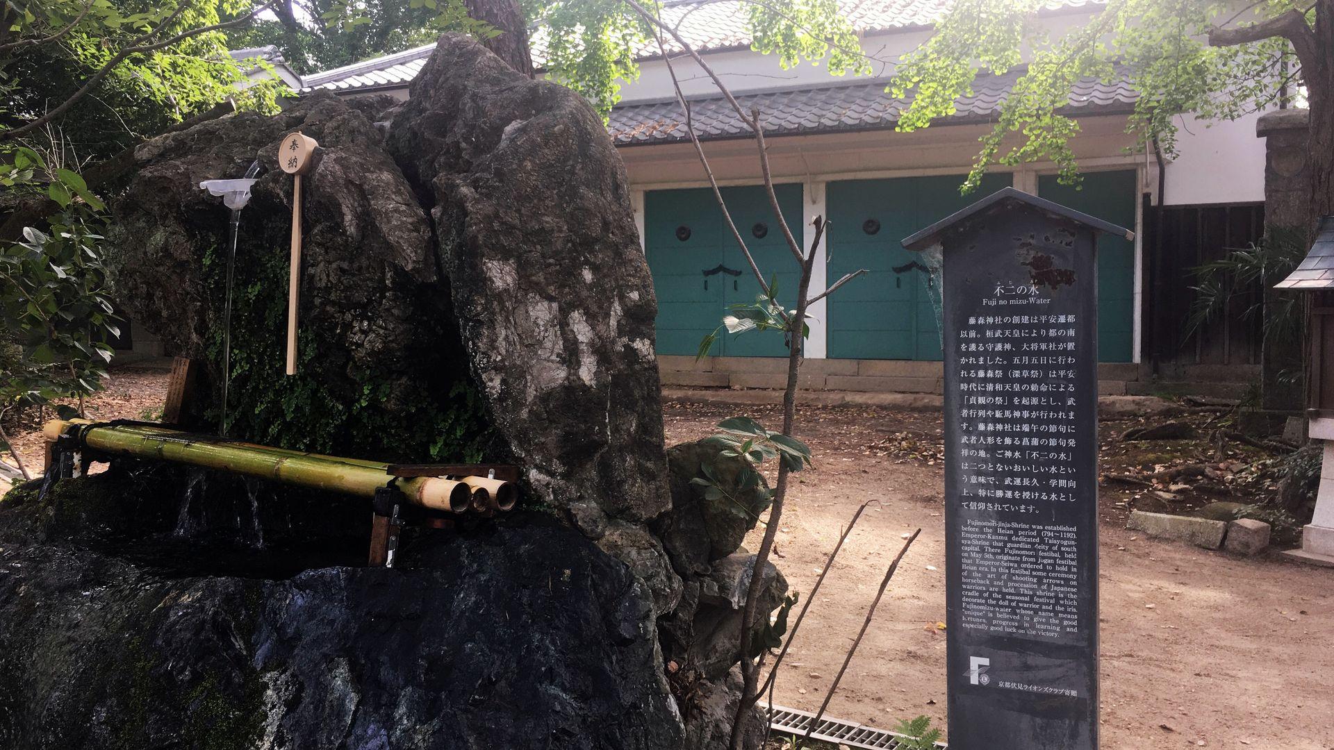 藤森神社の不二の水