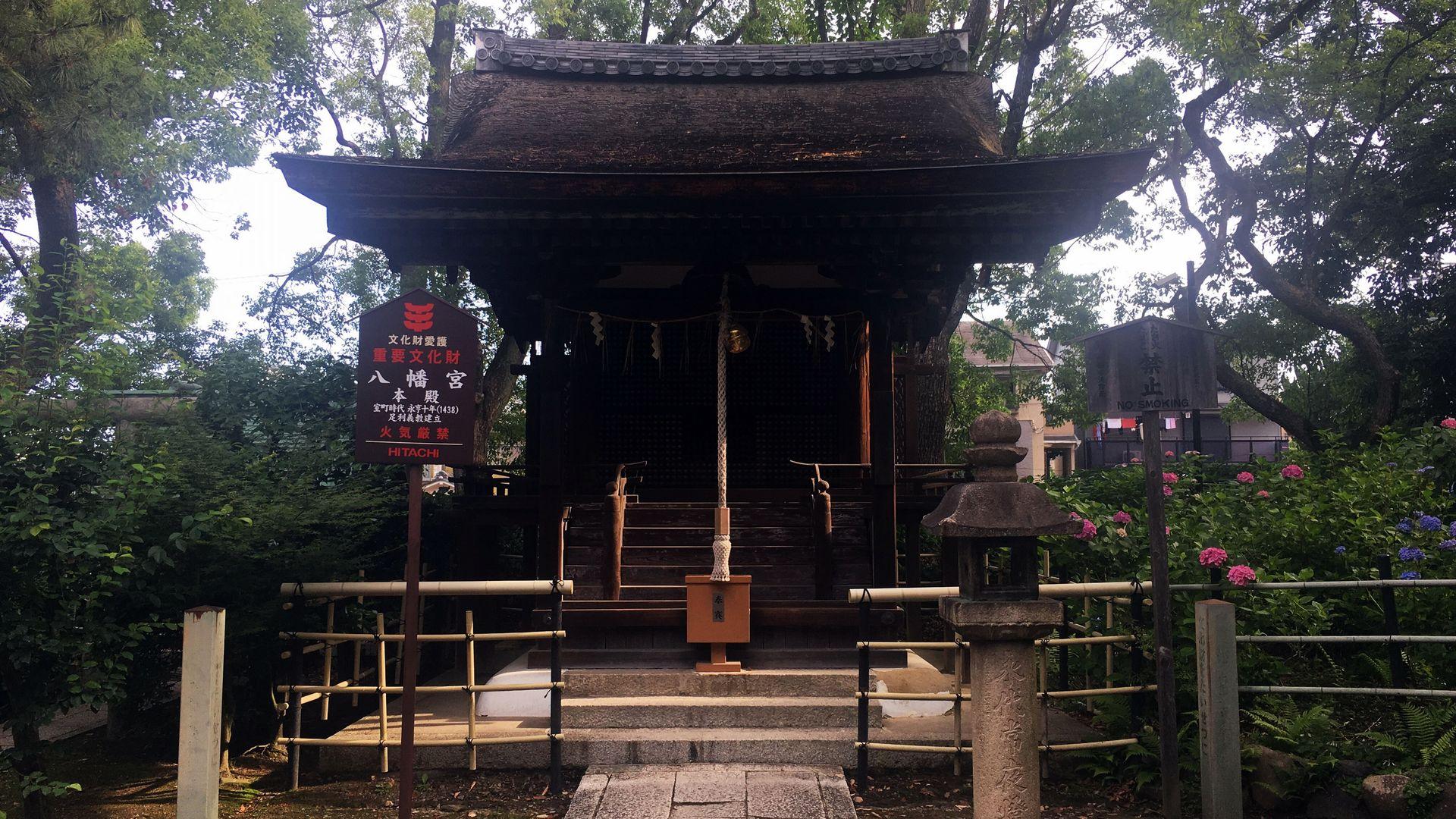 藤森神社の八幡宮社