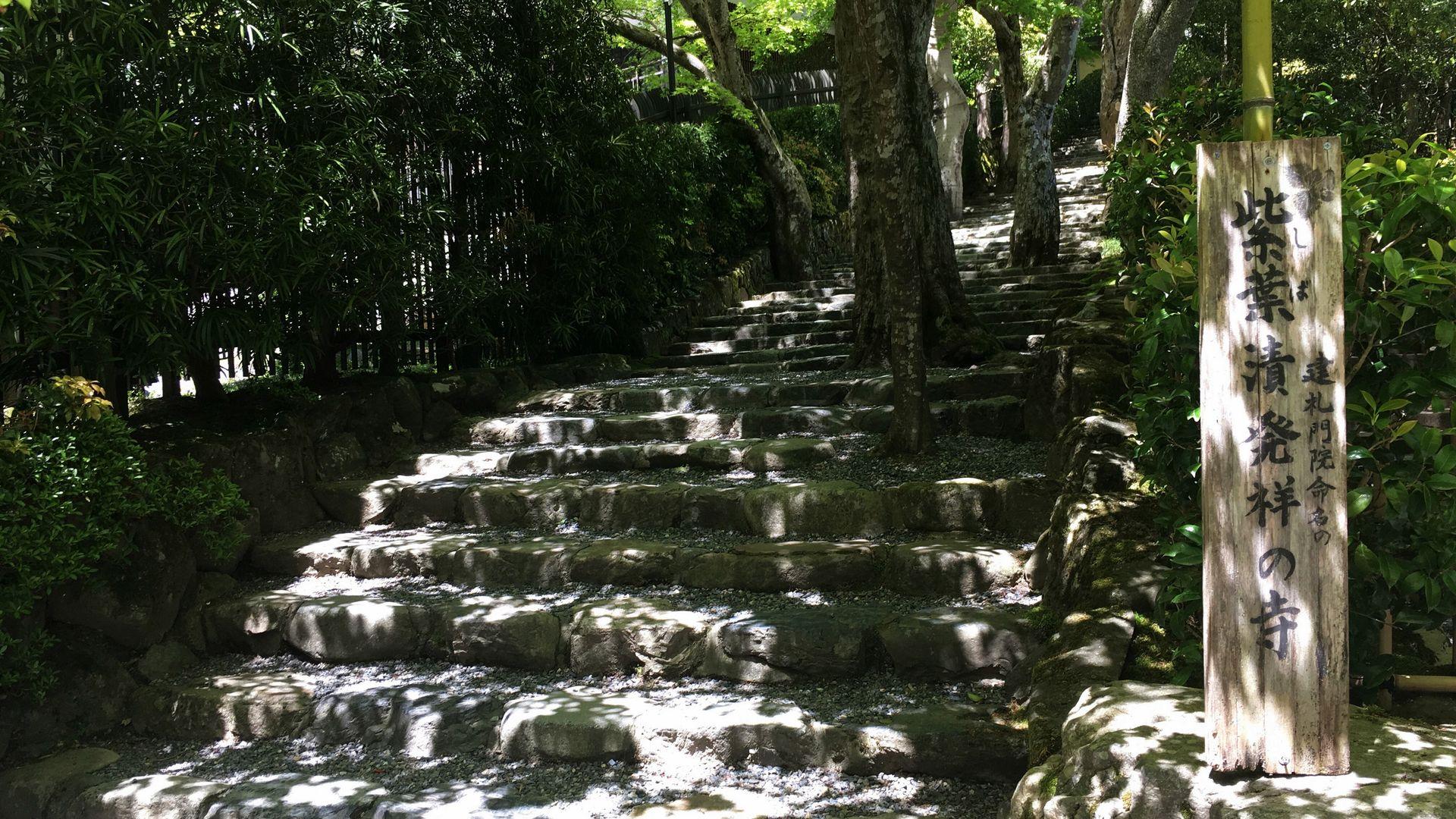 寂光院-入り口の石階段