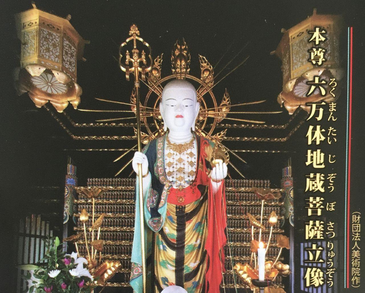 寂光院-ご本尊の六万体地蔵菩薩