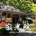 京都のお寺:寂光院(じゃっこういん)の見どころと行き方
