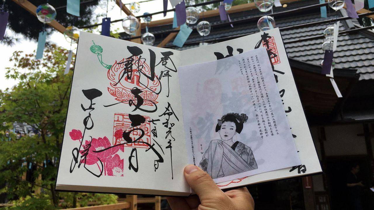 正寿院のパンフレットと御朱印