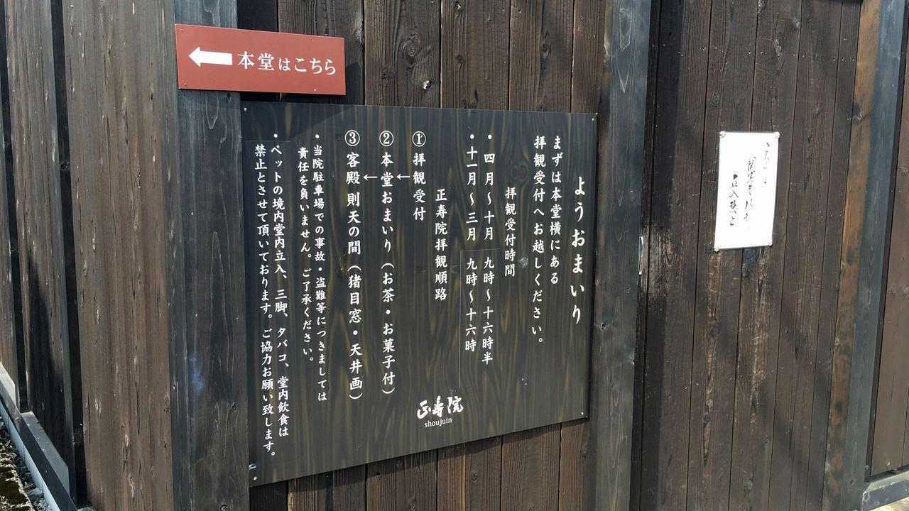 正寿院-参拝方法