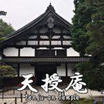 京都のお寺:天授庵(てんじゅあん)の見どころと行き方