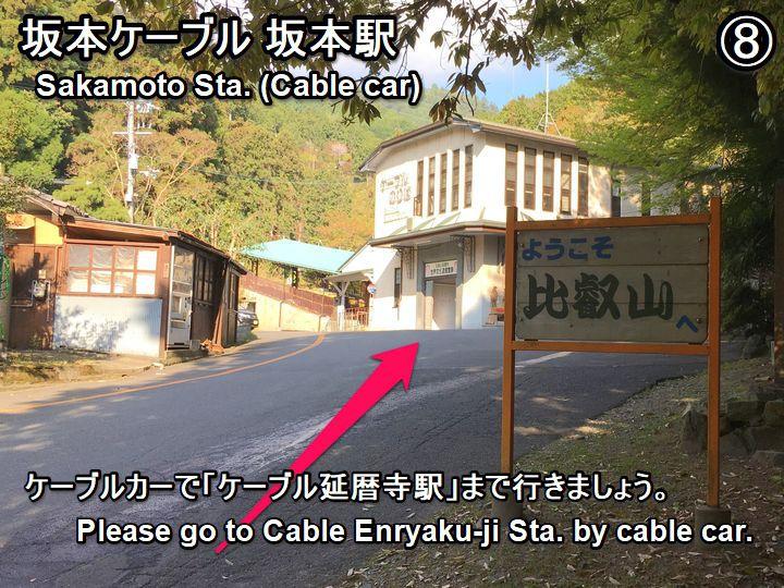 enryakuji-htg-08_s