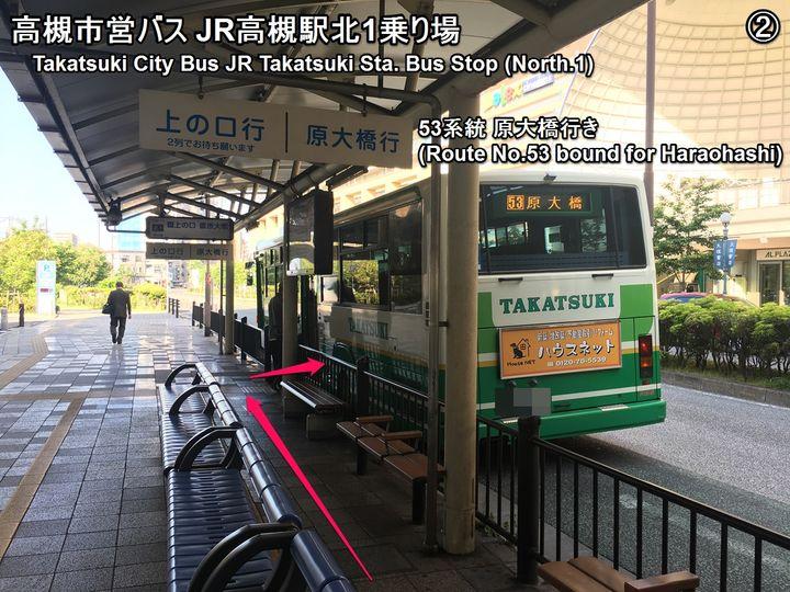 JR高槻駅北バス停