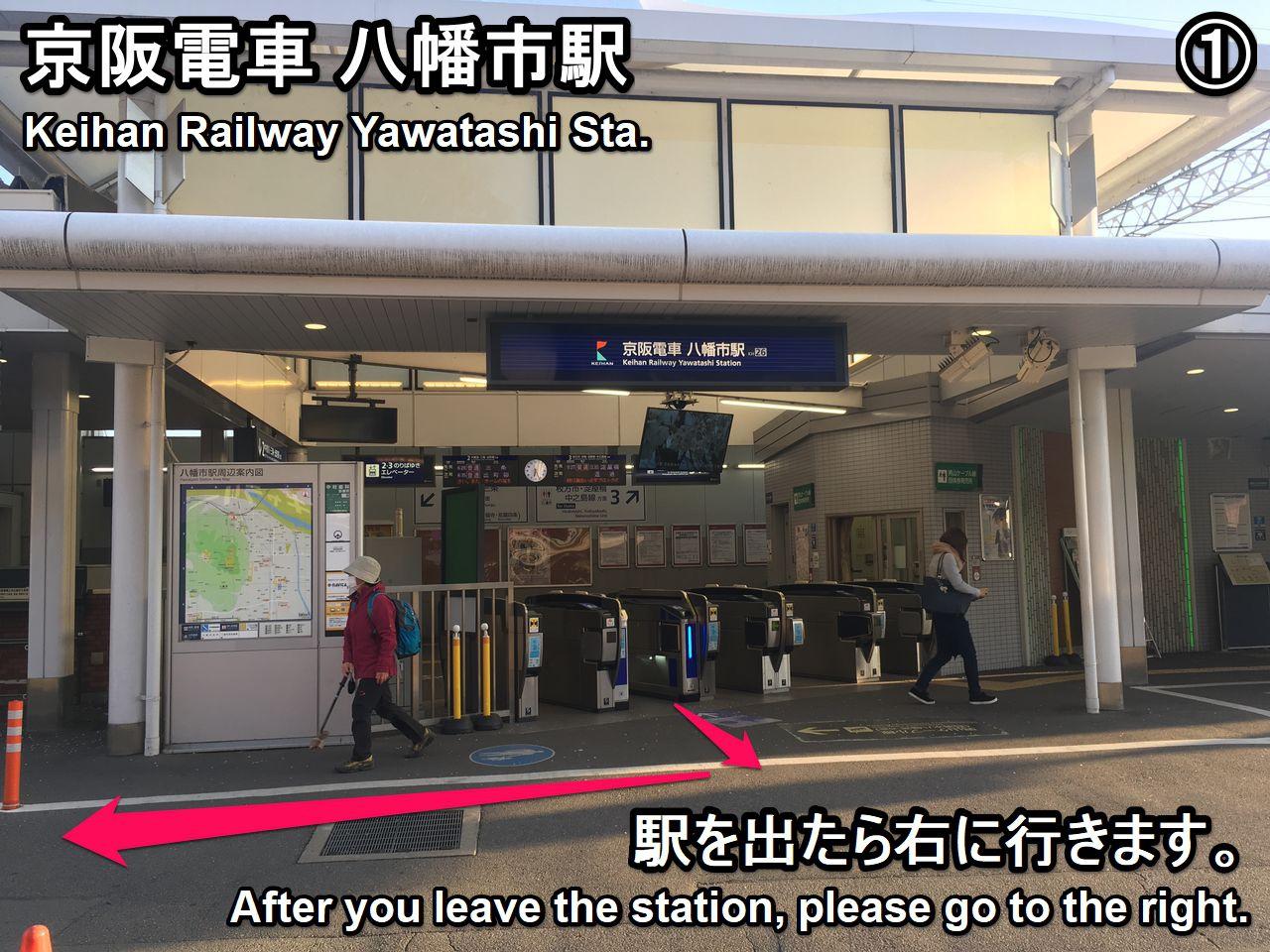 石清水八幡宮への行き方(1/4)