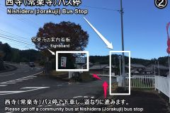 jorakuji-htg-02_s