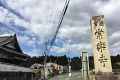 jorakuji-01_s