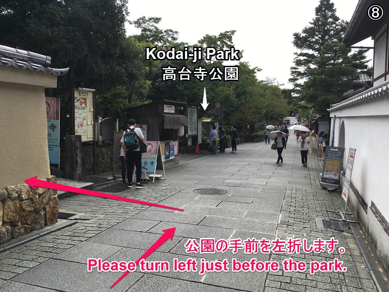 kodaiji-howto-08-txt