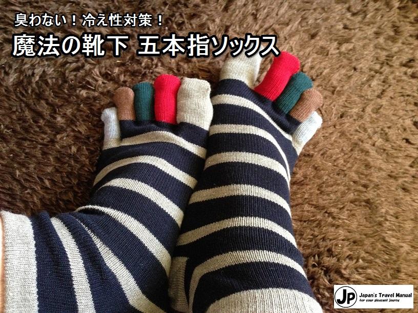 5_finger_socks_01_jp