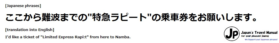 jp phrases-2016021301